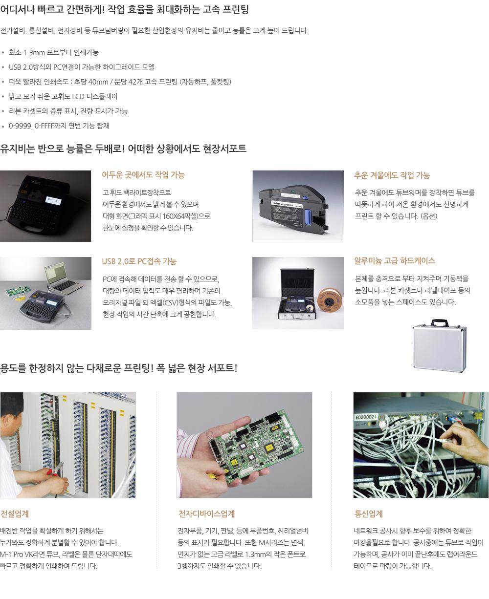 M-1 PRO5K 제품상세설명