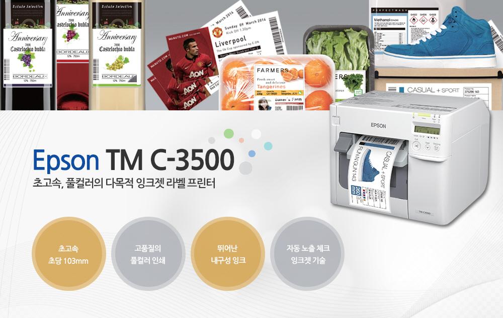 EPSON TM-C3500 초고속, 풀컬러의 다목적 잉크젯 라벨 프린터