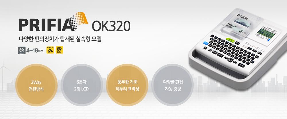 PRIFIA OK320 다양한 편의장치가 탑재된 실속형 모델