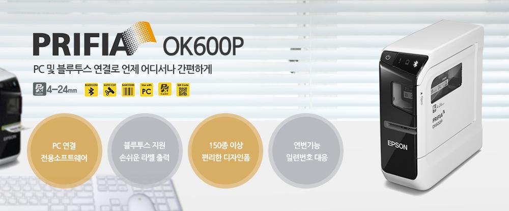 PRIFIA OK600P 평범한 일상에 나만의 감각을 더해주는 다기능 라벨라이터